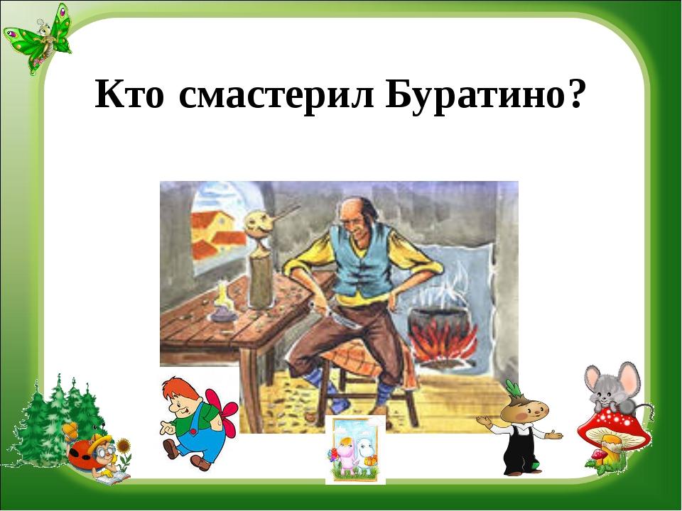 Кто смастерил Буратино?