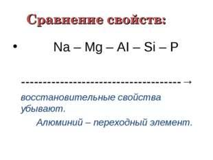 Сравнение свойств: Nа – Мg – АI – Ѕi – Р ------------------------------------