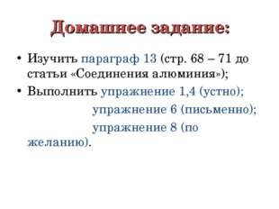 Домашнее задание: Изучить параграф 13 (стр. 68 – 71 до статьи «Соединения алю
