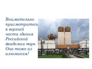 Внимательно присмотритесь к верхней части здания Российской академии наук. О