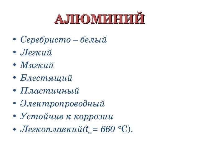АЛЮМИНИЙ Серебристо – белый Легкий Мягкий Блестящий Пластичный Электропроводн...