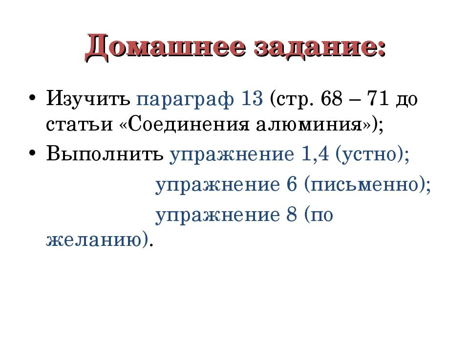 Домашнее задание: Изучить параграф 13 (стр. 68 – 71 до статьи «Соединения алю...