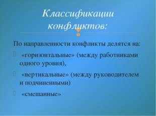 По направленности конфликты делятся на: «горизонтальные» (между работниками о