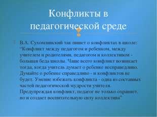 """В.А. Сухомлинский так пишет о конфликтах в школе: """"Конфликт между педагогом и"""