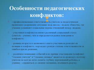 - профессиональная ответственность учителя за педагогически правильное разреш