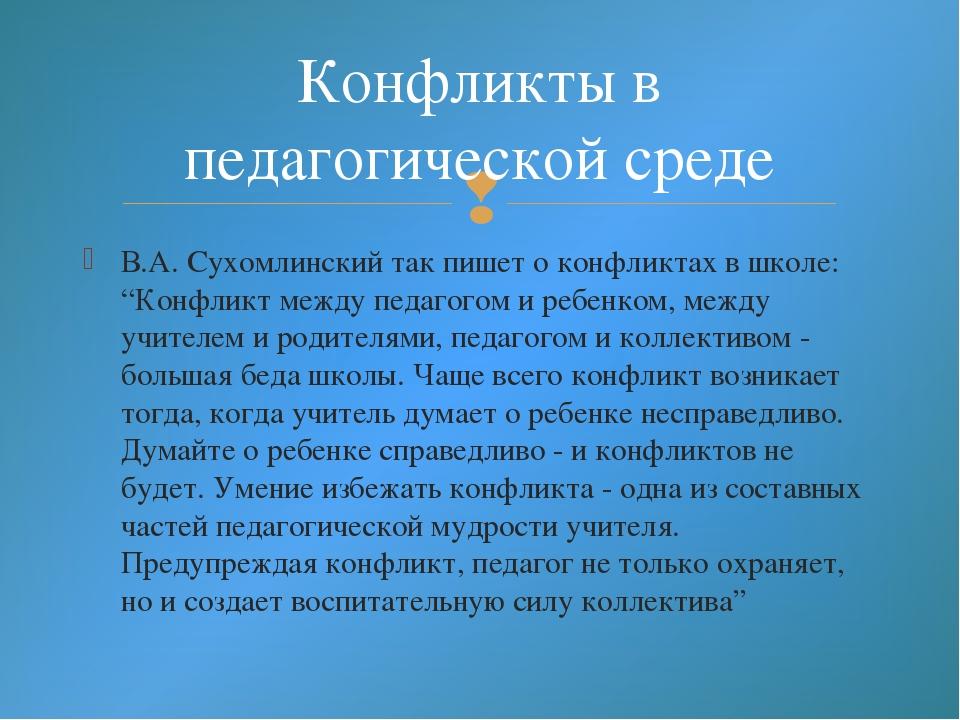 """В.А. Сухомлинский так пишет о конфликтах в школе: """"Конфликт между педагогом и..."""