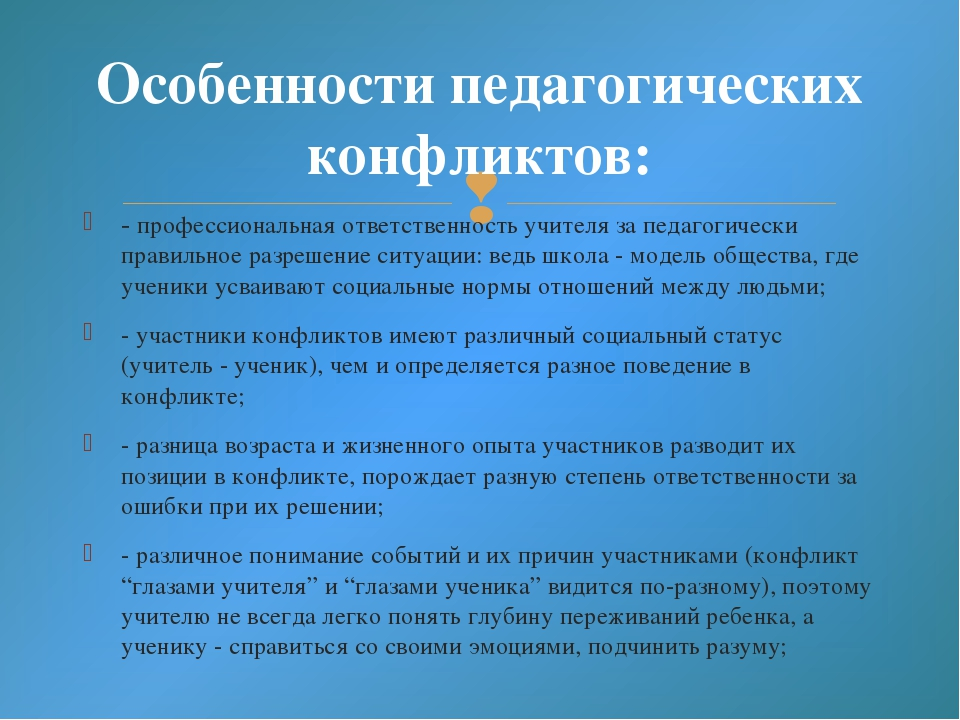 - профессиональная ответственность учителя за педагогически правильное разреш...