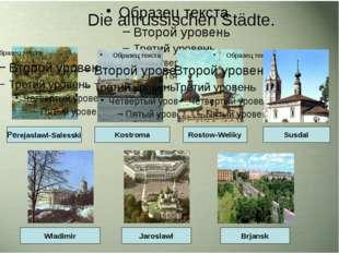 Die altrussischen Städte. Perejaslawl-Salesski Kostroma Rostow-Weliky Susdal
