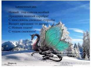 Скоро Новый год МОБУ « Новочеркасская СОШ» Учитель начальных классов В.Г. Вор