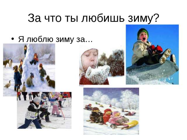 За что ты любишь зиму? Я люблю зиму за…