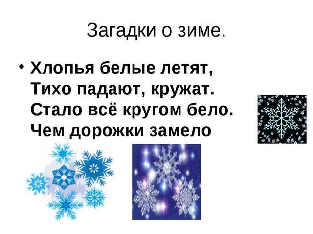 Загадки о зиме. Хлопья белые летят, Тихо падают, кружат. Стало всё кругом бел...