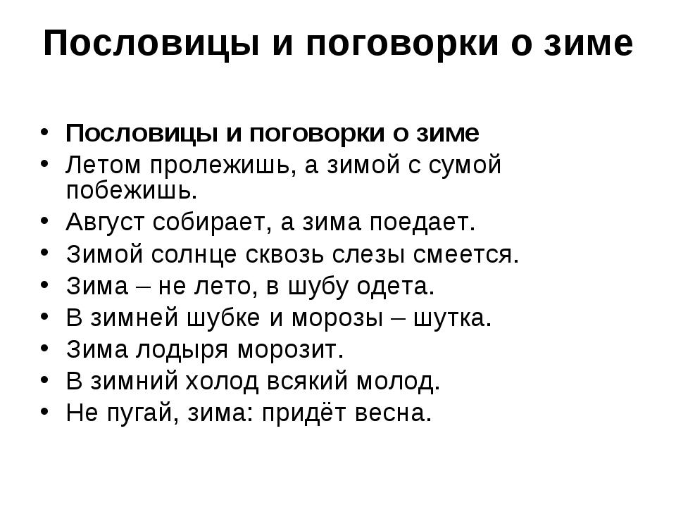 Пословицы и поговорки о зиме Пословицы и поговорки о зиме Летом пролежишь, а...