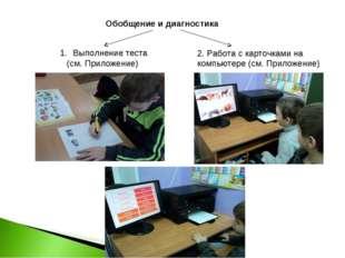 Выполнение теста (см. Приложение) Обобщение и диагностика 2. Работа с карточк