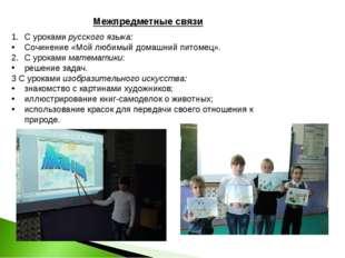 Межпредметные связи С уроками русского языка: Сочинение «Мой любимый домашний