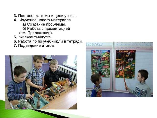 3. Постановка темы и цели урока.. 4. Изучение нового материала. а) Создание...