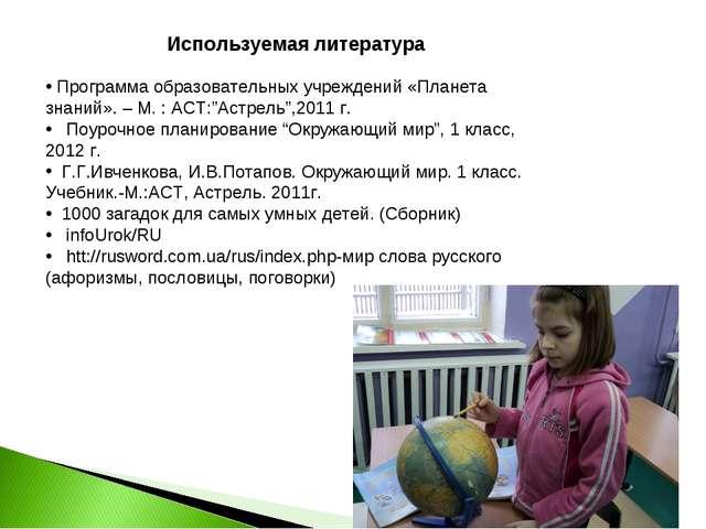 Используемая литература Программа образовательных учреждений «Планета знаний»...
