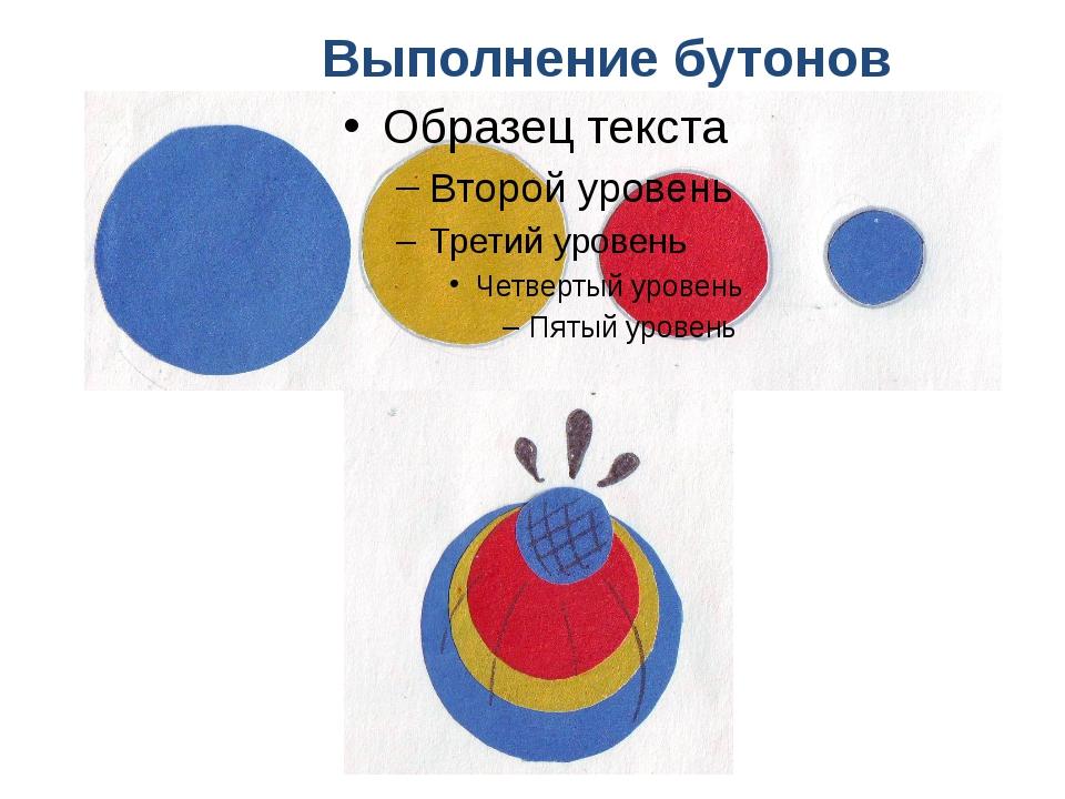 Выполнение бутонов
