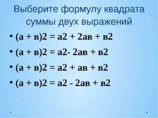 Преобразуйте выражение (6х - 7)2 в многочлен: 12х2 - 42х +14 36х2 +84х - 49 1