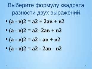 Преобразуйте выражение (-у - 4)2 в многочлен: у2 – 8у +16 у2 + 8у +16 у2 + 4у