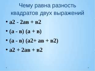 Представьте выражение: -81+36а6 в виде произведения (9-6а) (9+6а) (6а-9) (6а+