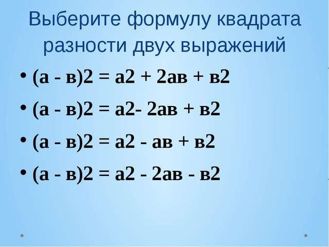 Преобразуйте выражение (-у - 4)2 в многочлен: у2 – 8у +16 у2 + 8у +16 у2 + 4у...