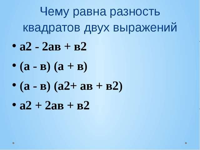 Представьте выражение: -81+36а6 в виде произведения (9-6а) (9+6а) (6а-9) (6а+...