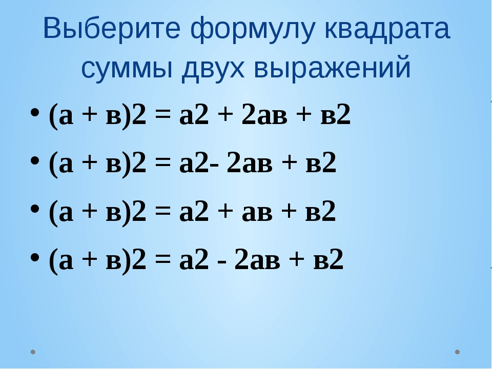 Преобразуйте выражение (6х - 7)2 в многочлен: 12х2 - 42х +14 36х2 +84х - 49 1...