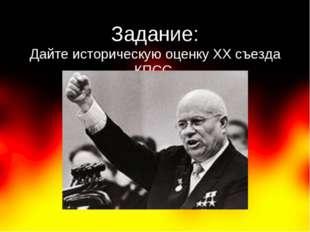 Задание: Дайте историческую оценку ХХ съезда КПСС.