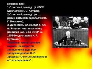 Порядок дня: Отчетный доклад ЦК КПСС (докладчик Н. С. Хрущев); Отчетный докла
