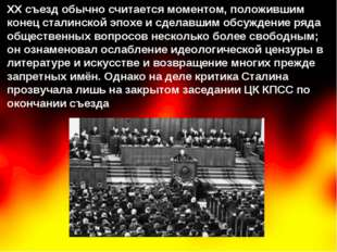 XX съезд обычно считается моментом, положившим конец сталинской эпохе и сдела
