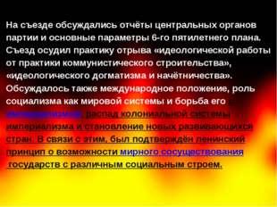 На съезде обсуждались отчёты центральных органов партии и основные параметры