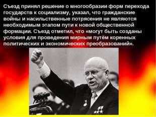 Съезд принял решение о многообразии форм перехода государств к социализму, ук