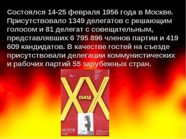 Состоялся 14-25 февраля 1956 года в Москве. Присутствовало 1349 делегатов с р...