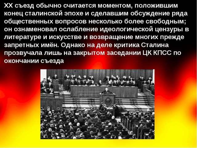 XX съезд обычно считается моментом, положившим конец сталинской эпохе и сдела...