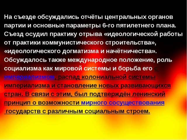 На съезде обсуждались отчёты центральных органов партии и основные параметры...
