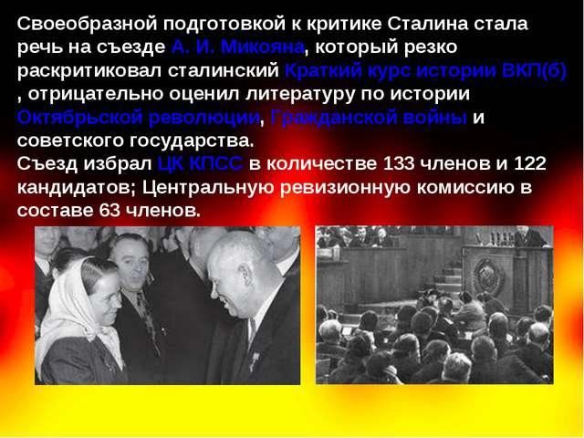 Своеобразной подготовкой к критике Сталина стала речь на съездеА.И.Микояна...
