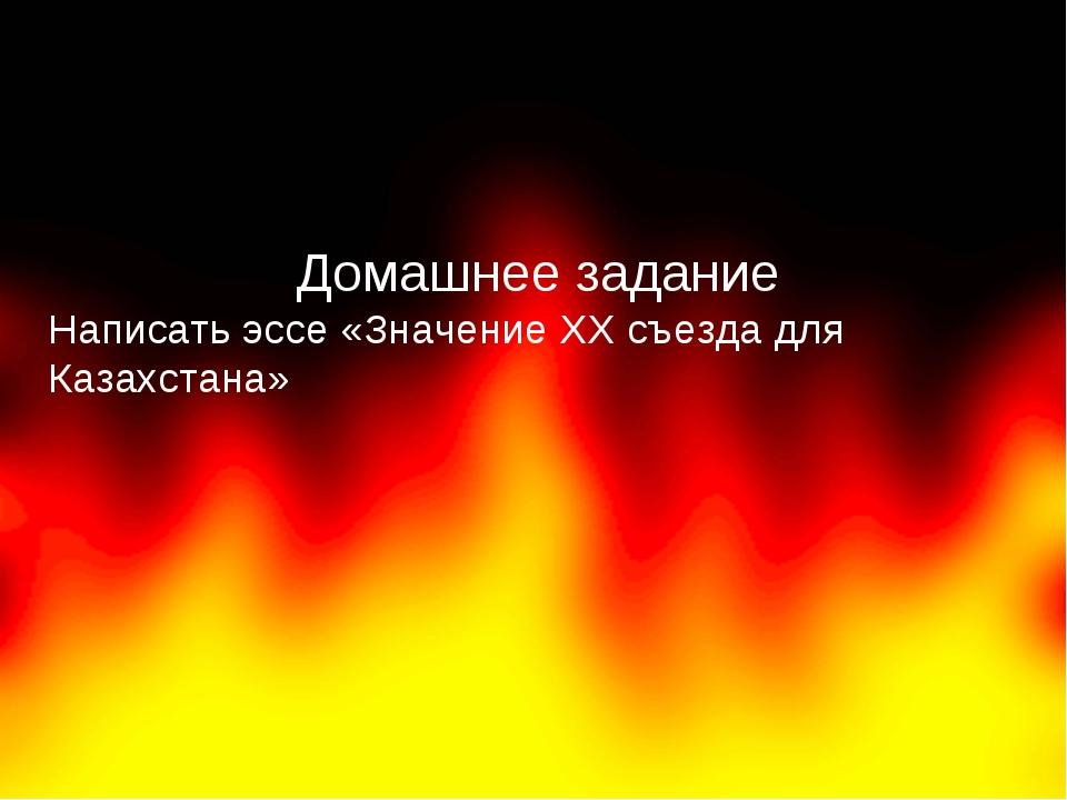Домашнее задание Написать эссе «Значение ХХ съезда для Казахстана»