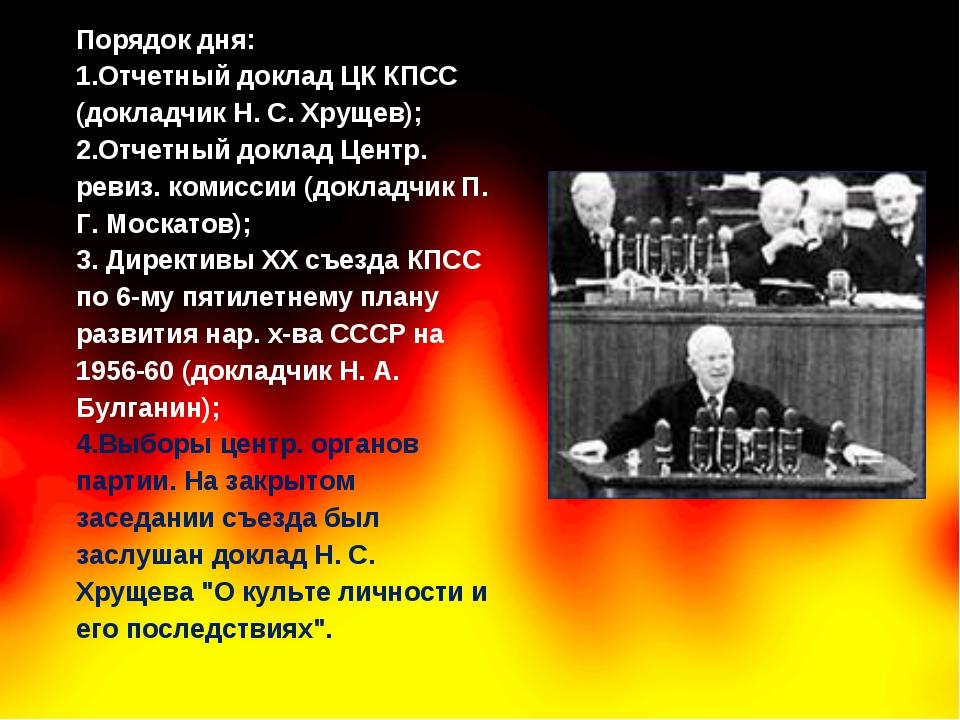 Порядок дня: Отчетный доклад ЦК КПСС (докладчик Н. С. Хрущев); Отчетный докла...