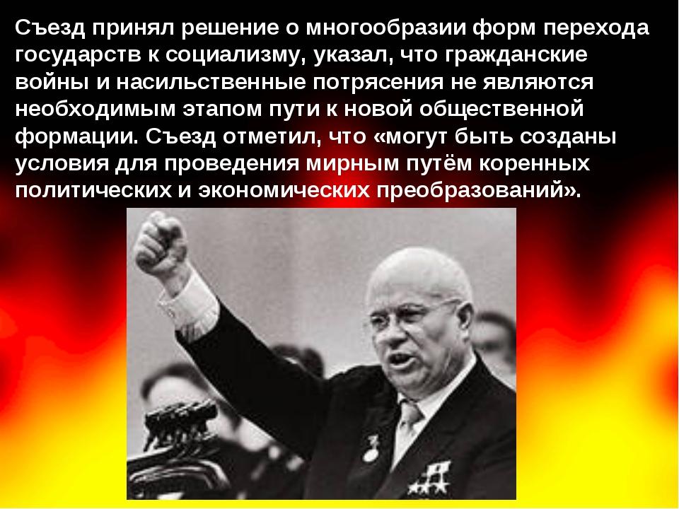 Съезд принял решение о многообразии форм перехода государств к социализму, ук...