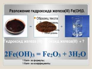 Разложение гидроксида железа(III) Fe(OH)3. Гидроксид железа (III) = оксид жел