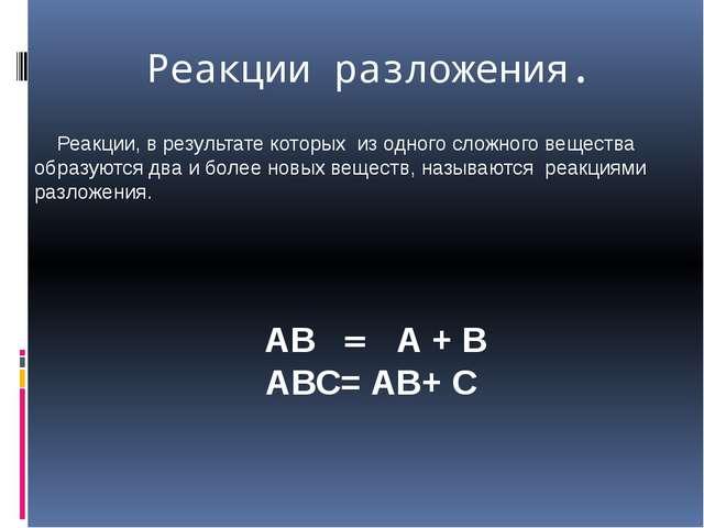 Реакции разложения. Реакции, в результате которых из одного сложного вещества...