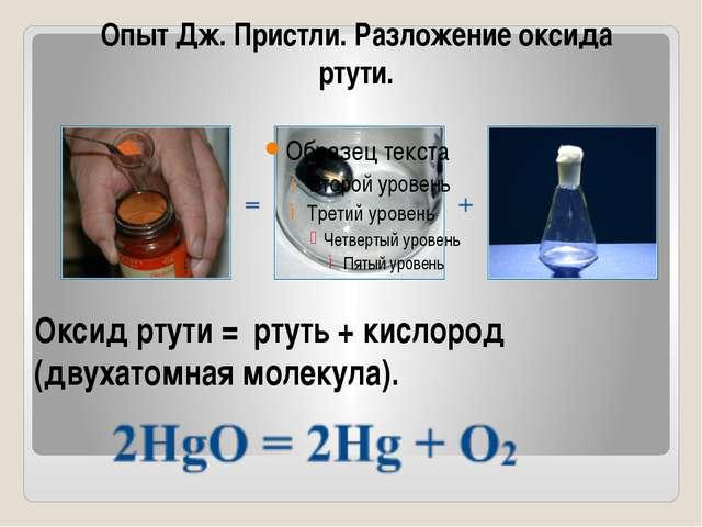 Оксид ртути = ртуть + кислород (двухатомная молекула). Опыт Дж. Пристли. Разл...