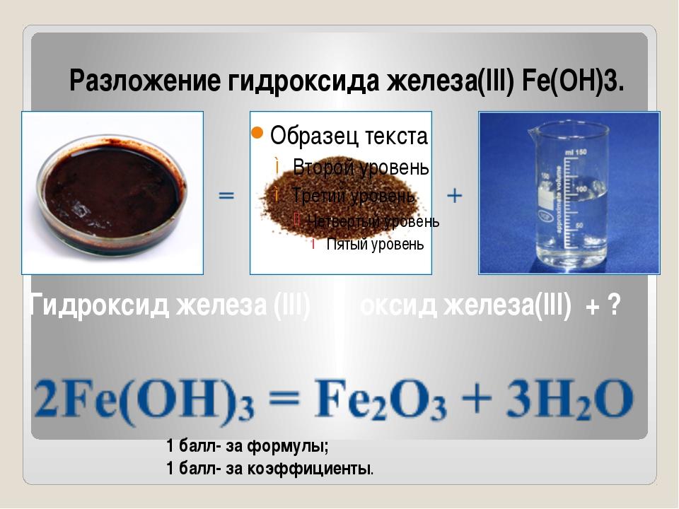 Разложение гидроксида железа(III) Fe(OH)3. Гидроксид железа (III) = оксид жел...