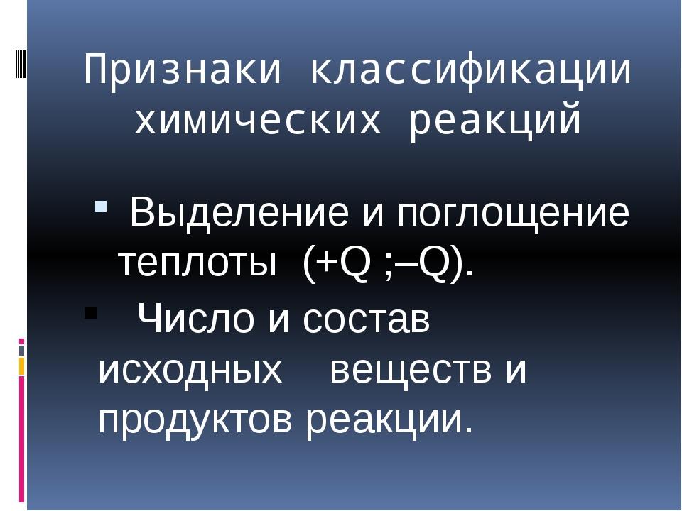 Признаки классификации химических реакций Выделение и поглощение теплоты (+Q...
