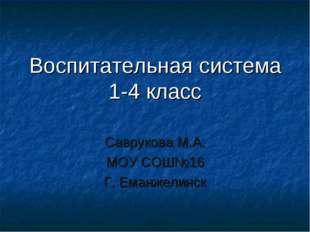 Воспитательная система 1-4 класс Саврукова М.А. МОУ СОШ№16 Г. Еманжелинск