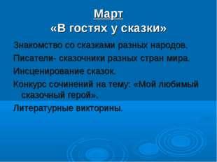 Март «В гостях у сказки» Знакомство со сказками разных народов. Писатели- ска