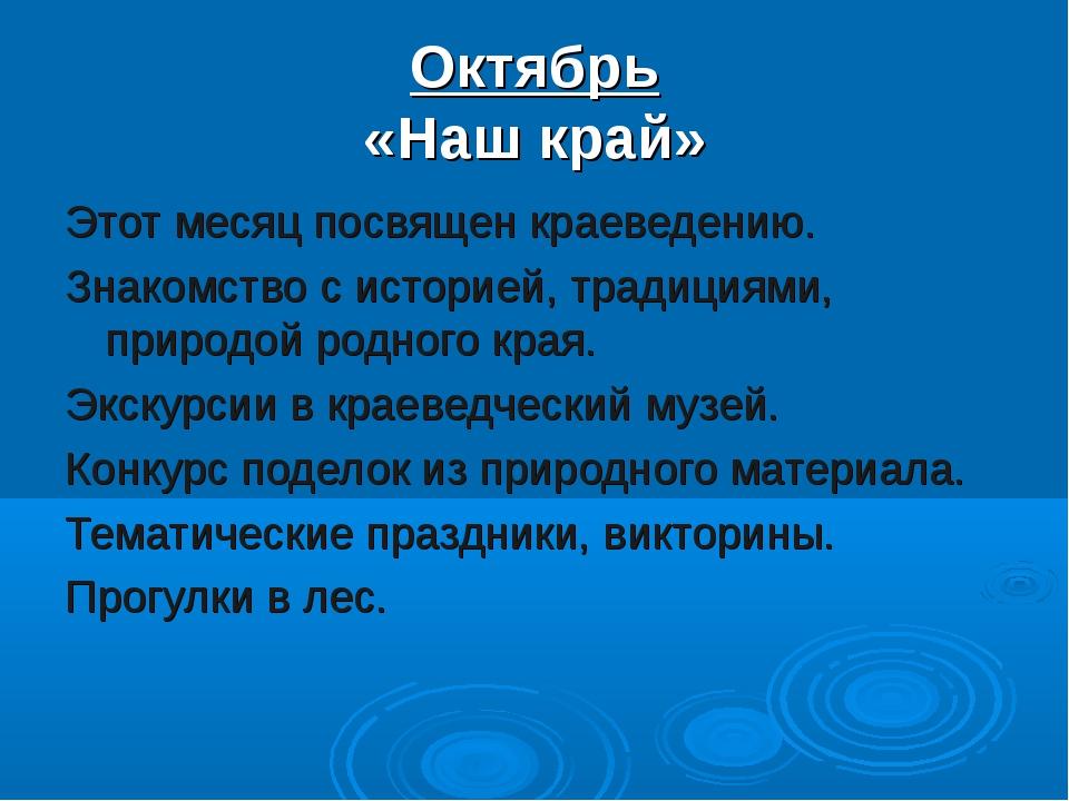 Октябрь «Наш край» Этот месяц посвящен краеведению. Знакомство с историей, тр...