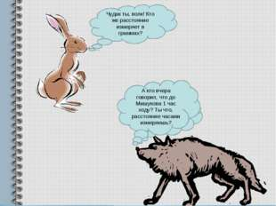 Подвинься, заяц, на 10 граммов. Чудак ты, волк! Кто же расстояние измеряет в