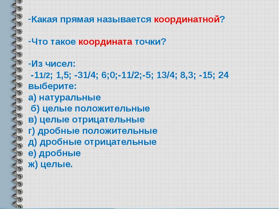 Какая прямая называется координатной? Что такое координата точки? Из чисел: -...