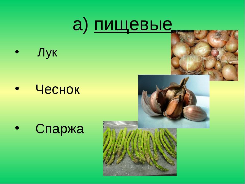 а) пищевые Лук Чеснок Спаржа